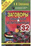 Заговоры сибирской целительницы(32)