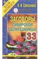 Заговоры сибирской целительницы(33)