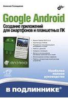 Google Android. Створення додатків для смартфонів і планшетних ПК. 2 изд. (+ інф. на www.bhv.ru)
