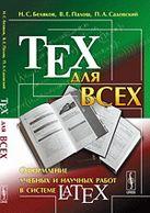 TEX для всех: Оформление учебных и научных работ в системе LATEX