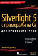 Silverlight 5 с примерами на C# для профессионалов