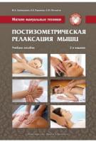М'які мануальні техніки. Постізометрична релаксація м'язів. Навчальний посібник, 2-е изд.