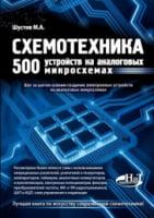 500 устройств на аналоговых микросхемах