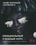 Adobe Photoshop Lightroom 4 (+ CD) Официальный учебный курс