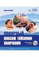 Полярный массаж тайскими палочками. Мастер-класс на DVD