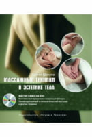 Массажные техники в эстетике тела. Мастер-класс на DVD