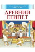 Детская энциклопедия Древний Египет