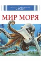 Детская энциклопедия мир моря/рус.
