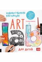 Художественная мастерская для детей (Art Lab)