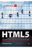 HTML5. Для профессионалов. 2-е изд.