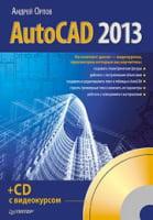 AutoCAD 2013 (+CD з видеокурсом)