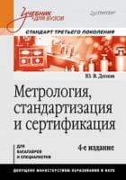 Метрология, стандартизация и сертификация. Учебник для вузов. 4-е изд. Стандарт третьего поколения