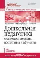 Дошкольная педагогика с основами методик воспитания и обучения. Учебник для вузов. Стандарт третьего поколения