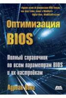 Оптимизация BIOS.Полное руководство по всем параметрам BIOS и их настройкам.Третье издание