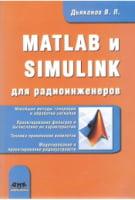 MATLAB и SIMULINK для радиоинженеров.Второе издание