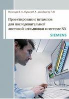 Проектування штампів для послідовної листового штампування в системі NX