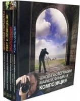 Школа фотографии Майкла Фримана (комплект из 4-х книг)