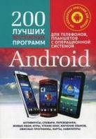 200 лучших бесплатных программ для телефонов,планшетов с операционной системой Android.(+CD).