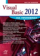 Visual Basic 2012 на примерах  (+ инф. на www.bhv.ru)