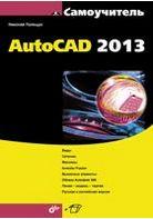 AutoCAD 2013.Самовчитель