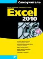 Excel 2010. Самоучитель