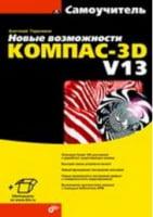 Новые возможности КОМПАС-3D V13.