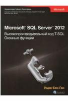 Microsoft SQL Server 2012. Высокопроизводительный код T-SQL. Оконные функции.