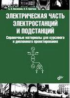 Электрическая часть электростанций и подстанций: Справочные материалы для курсового и диплом.проект.