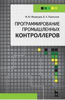 Программирование промышленных контроллеров Учебное пособие
