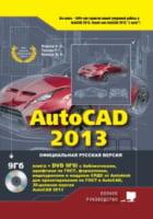 AutoCAD 2013. Книга + DVD с библиотеками, шрифтами по ГОСТ, модулем СПДС от Autodesk, форматками, до
