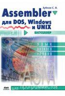Assembler для DOS, Windows и Linux. Одиннадцатое издание