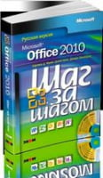 Microsoft Office 2010. Русская версия /Пер. с англ.