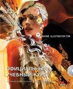 Adobe Illustrator CS6 (+CD). Официальный учебный курс