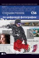 Adobe Photoshop CS6  справочник по цифровой фотографии