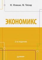Экономикс. 2-е изд.