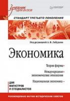 Экономика: Учебник для вузов. Стандарт третьего поколения