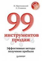 99 инструментов продаж. Эффективные методы получения прибыли