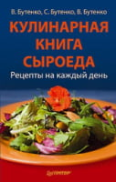 Кулинарная книга сыроеда