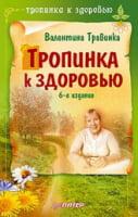 Тропинка к здоровью. 6-е издание