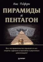 Пирамиды и Пентагон. Правительственные секреты, поиски таинственных следов, древние астронавты и утраченные цивилизации