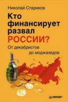 Кто финансирует развал России? От декабристов до моджахедов. твердая