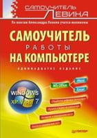 Самоучитель работы на компьютере. 11-е изд.