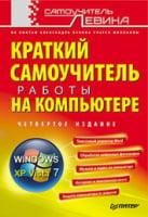 Краткий самоучитель работы на компьютере. 4-е изд.