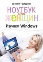 Ноутбук для женщин. Изучаем Windows