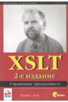 XSLT. Довідник програміста, 2-е видання