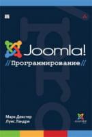 Joomla!: програмування