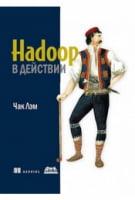 Hadoop в дії