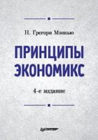 Принципы экономикс: Учебник для вузов. 4-е изд.
