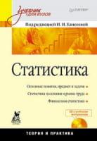 Статистика: Учебник для вузов (+CD)