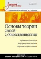 Основы теории связей с общественностью: Учебник для вузов